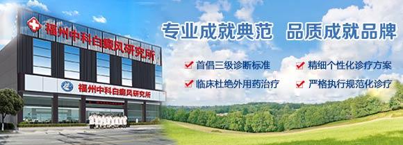 郑重声明:福州中科白癜风研究所