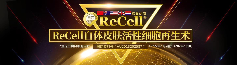 ReCell自体活性皮肤细胞移植技
